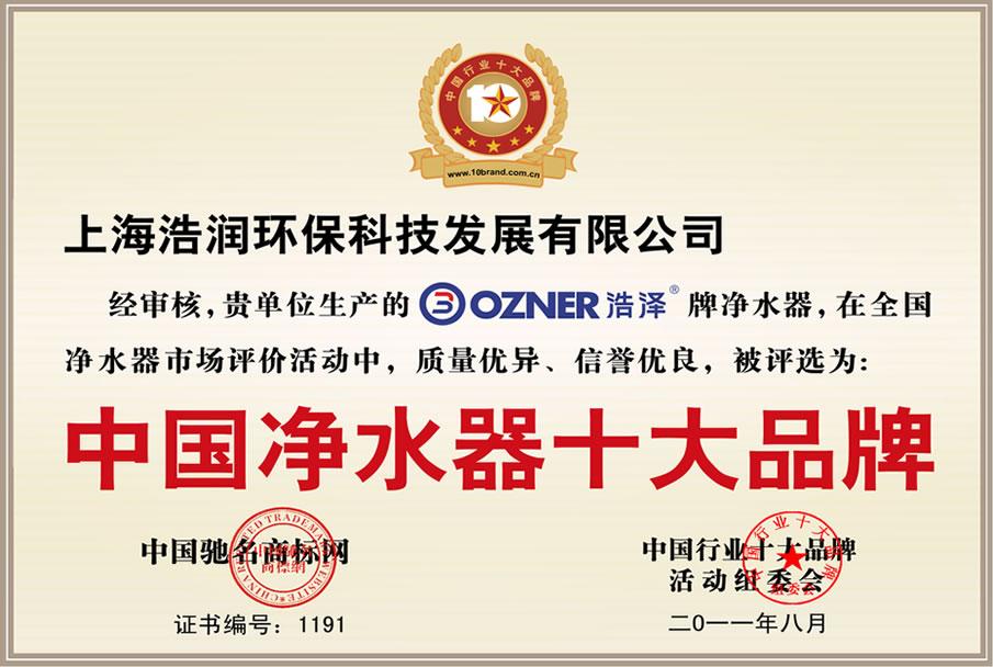 3中国十大净水品牌