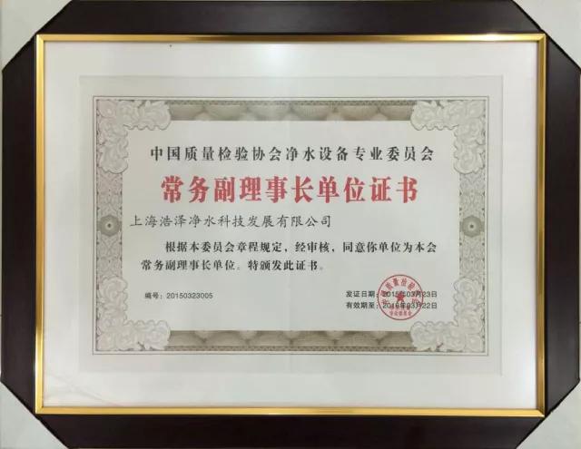 2015中国质量检验协会(净水)常务副理事长单位证.png