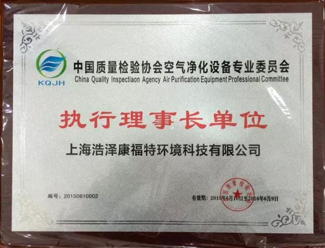 2015中国质量检验协会(空净)执行理事长单位.png