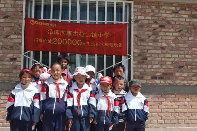 捐赠学校-唐古拉山镇小学1.webp.jpg